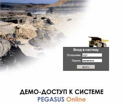 Демо-доступ к системе Pegasus Online