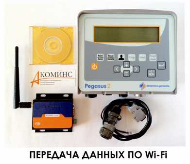 Оборудование для передачи данных с весов на ПК по Wi-Fi
